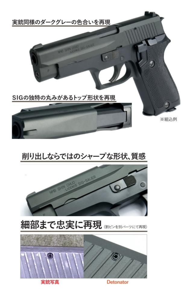 Detonator タナカ P220ICシリーズ用 9mm拳銃 スライドセット -BK